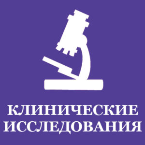 Promtest_icons_clinical_RU